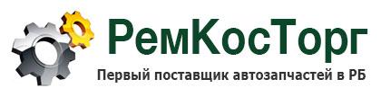"""ООО """"РемКосТорг"""" - первый поставщик автозапчастей в Беларусь"""